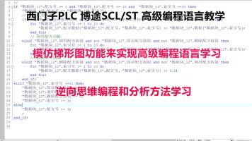 西门子博途SCL(其他牌子叫ST)高级编程案例教程(逆向思维编程)