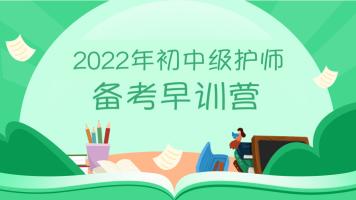 2022年初中级护师备考早训营