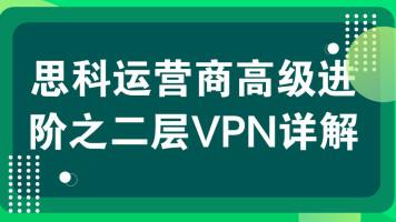 思科运营商高级进阶之二层VPN详解 网络精品课程 限时抢超值折扣