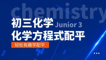 初三化学-化学方程式配平【轻松有趣学配平】