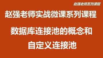【赵强老师】数据库连接池的概念和自定义连接池