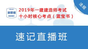 【蓝宝书】2019年一级建造师十小时速记通关班--法规