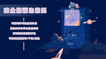 【直播】商业插画试听课【合尚教育-HESUN】