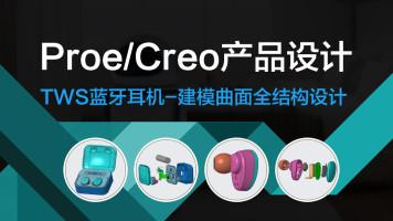 Creo/Proe产品结构设计-TWS蓝牙耳机(行业标准/结构设计/工艺)