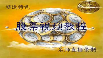 亿启教育精选特色股票视频教程