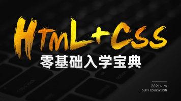 2021 HTML+CSS零基础入学宝典