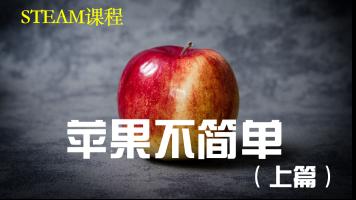 四维科学课程:苹果不简单(上篇)