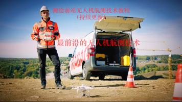 七天学会无人机航测教程(持续更新)