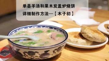超详细单县羊汤和果木炭盖炉烧饼制作方法【木子初】
