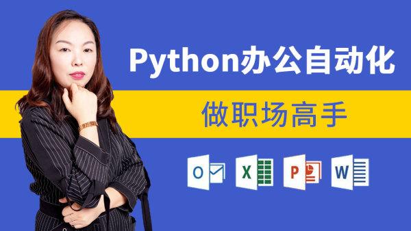 Python办公自动化【马士兵教育】