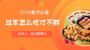 吴为群博士营养课堂:过年过节怎么吃才健康,还不胖