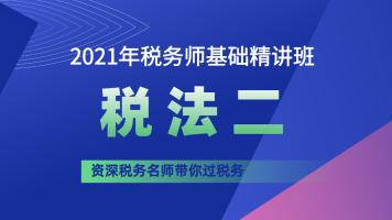 【上元会计】2021税务师税法二精讲|税法一+税法二+涉税服务实务
