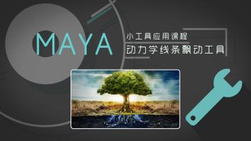 MAYA动力学线条飘动动画工具应用教程【老船@动画吧】