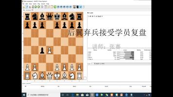 国际象棋后翼弃兵接受学员复盘