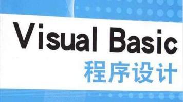 VB语言编程与应用/Visual Basic程序设计(全64讲)【理工学社】
