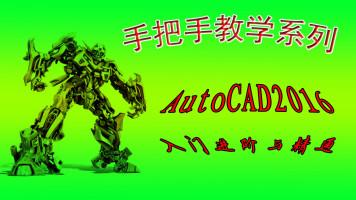 AutoCAD2016快速入门进阶与精通(操作+技巧+实战)