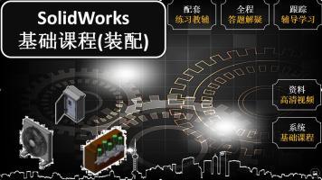 SolidWorks基础课程-装配模块