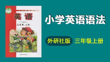 外研社版 小学英语三年级上册 同步英语语法