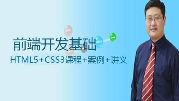 前端开发HTML5/CSS3最全课程讲解+案例+讲义470分钟