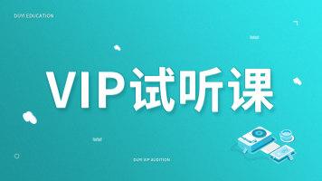 Web前端VIP体验课