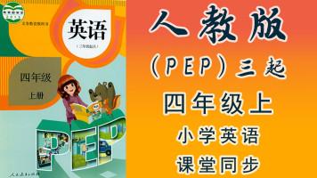 人教版(PEP)三起小学英语四年级(上册)同步教学