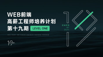Web前端高薪工程师培养计划 第十九期 LEVEL ONE【渡一教育】