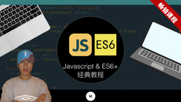 JavaScript入门到实战(ES6/解构/fetch/Promise/Reflect/Proxy)