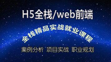 Web前端完整版精品实战课程[视频+案例+教案]