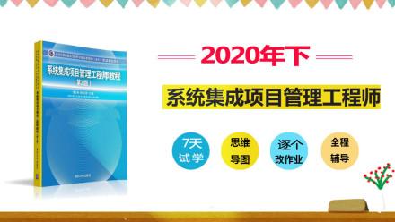 2020年(下)系统集成项目管理工程师培训