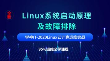 Linux运维/云计算/红帽RHCE/高端运维/架构师/系统启动原理及排障