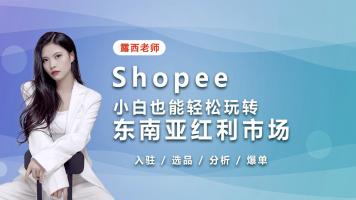电商开店自主创业,全职,副业;0基础学习虾皮Shopee跨境电商