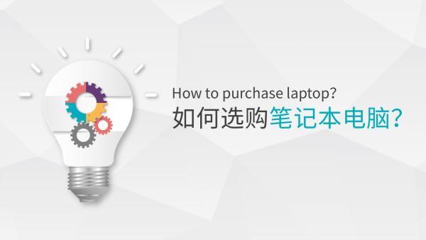 如何选购(购买)笔记本电脑?(2020)(学配件、练实操!)