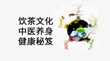饮茶文化中医养生健康秘笈