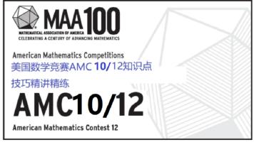 AMC10/12美国数学竞赛—数论部分全集