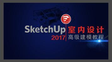 SketchUp草图大师SU室内设计高级建模教程