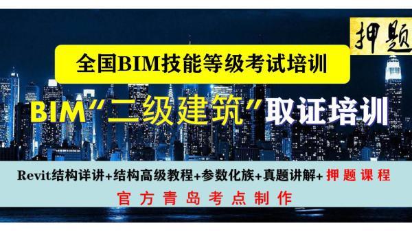 """全国BIM技能等级考试""""二级建筑""""培训"""
