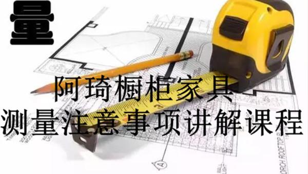 阿琦橱柜家具测量注意事项课程