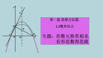 第一篇 思想方法篇1.3例7