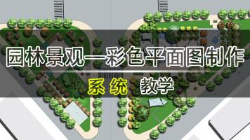 园林景观方案设计彩色平面ps制作技巧 彩平图制作系统教学