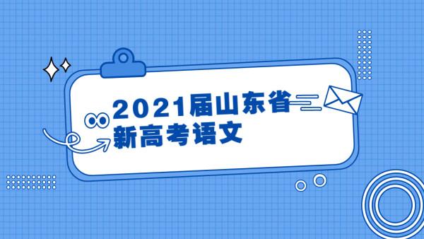 高考语文辅导班,2021届山东省新高考语文