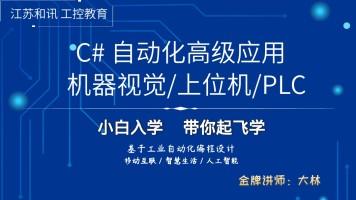 基于工业自动化的C#在机器视觉上位机PLC高级应用