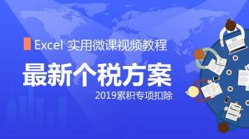 Excel微视频-2019年最新个税方案【朱仕平】