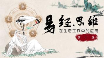 易道释观 第2讲【智慧谭系列五】