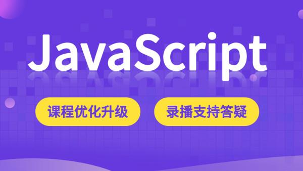 软件测试-JavaScript