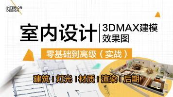 建筑设计渲染灯光3Dmax后期室内设计写实效果图Vray