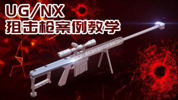 UG/NX基础趣味案例-巴雷特(建模造型+装配设计+装配动画)