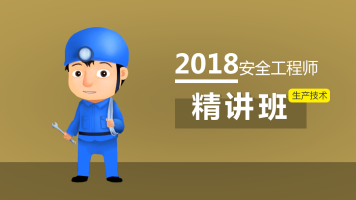 2018安全工程师《生产技术》精讲课