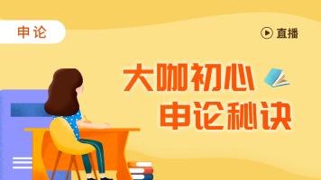 【8月20日直播】申论写作,如何化腐朽为神奇