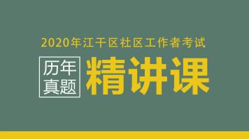 2020年江干社区工作者笔试精讲班