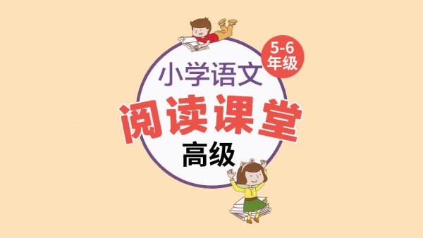 小学语文课程,21天阅读能力养成(高级)